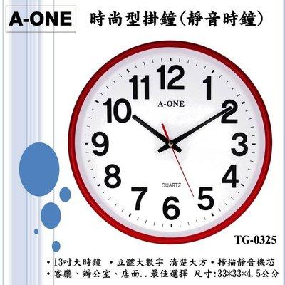 地球儀鐘錶A-ONE靜音13吋大時鐘 立體大數字立體邊框  新居布置入厝民宿飯店補習班 台灣製造附保固卡TG-0325