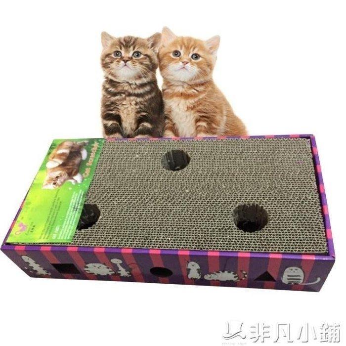 麥麥部落 貓抓板瓦楞紙貓抓板/貓窩鏤空貓捉球玩具贈MB9D8