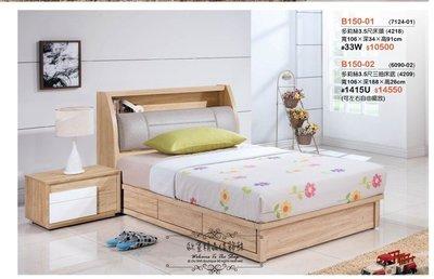 ~*歐室精品傢飾館*~北歐風 臥室 傢俱 木紋 簡約 質感 朵莉絲 單人 床組 床台 收納 置物 3.5尺 ~新款上市~