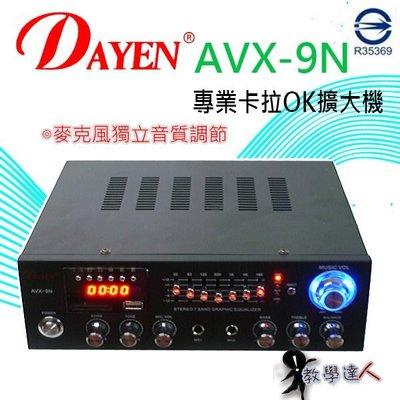 《教學達人》實體店面*(AVX-9N)Dayen專業擴大機‥2組麥克風插入孔 學校 補習班 咖啡場所