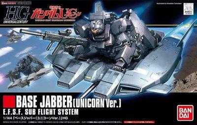 鋼彈 UC HG 1/144-Base Jabber基座承載機(Unicorn Ver.)