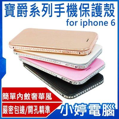 【小婷電腦*手機殼】全新 寶爵系列手機保護殼 for iphone6 簡單內斂奢華風/嚴密包邊/水鑽手機殼
