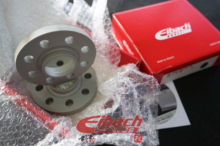 Eibach PRO-SPACER | 車輪墊片、輪距墊片、暴龜墊寬器、輪軸墊寬器 切齊車身.閃多活塞 / 制動改