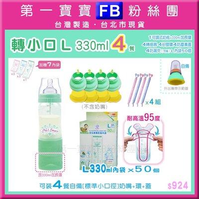 FB❤轉小口L 330ml 4餐❤第一寶寶拋棄式奶瓶超值組 [1奶瓶1加長環4餐轉接器組 L50個內袋補充包 4防漏夾