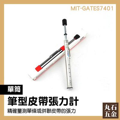 【丸石五金】輸送帶張力測試儀 MIT-...