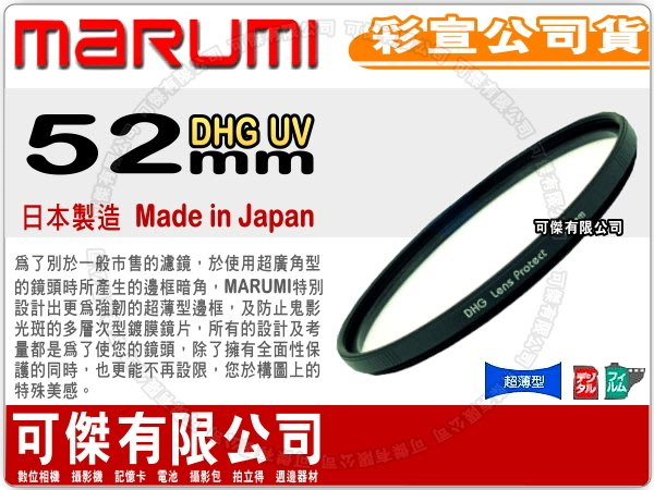 可傑-Marumi DHG Protector UV 52mm 保護鏡 日本製 多層膜 濾鏡 彩宣 公司貨01