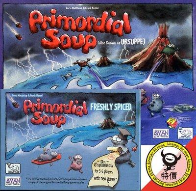 骰子人桌遊-原生湯套餐Primordial Soup+Freshly Spiced Exp