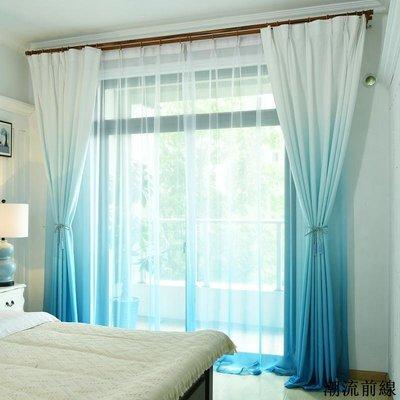 精選好物 地中海時尚漸變客廳臥室陽臺定制成品窗簾