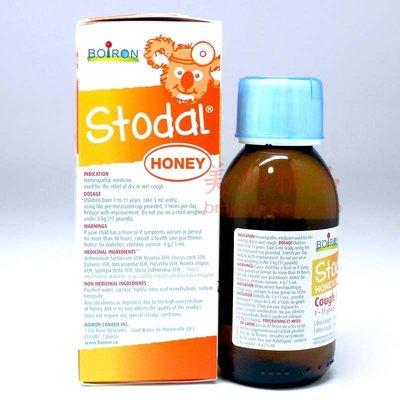 【TNGA澳美專代店】加拿大 Boiron Stodal Cold Cough舒緩糖漿 1-11歲 125ml