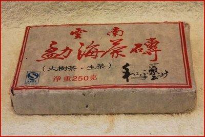 絕對珍品 和平藝坊2008年勐海大樹普洱茶茶磚(250克)限量分享!!