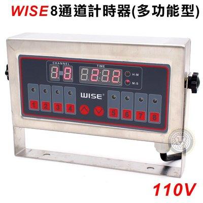 WISE 8通道計時器(多功能型) 8通道*3小道 商用計時器 110V 計時器 定時器 多功能計時器 廚房專用計時器 大慶餐飲設備