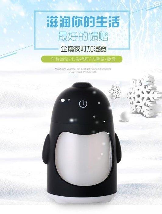 加濕器 usb加濕器迷你小型空氣加濕家用辦公室宿舍車載噴霧創意禮物