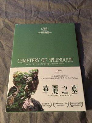 (全新未拆封)華麗之墓 Cemetery of Splendour DVD(得利公司貨)