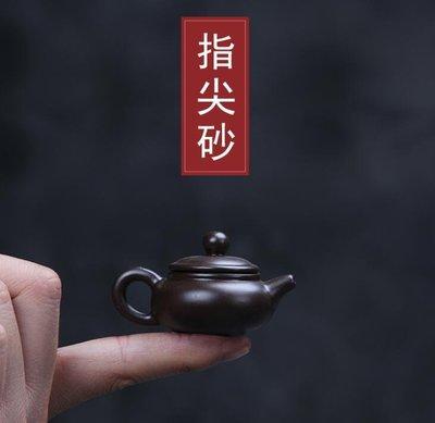 【古韻之家】紫砂茶寵小容量茶壺 /袖珍迷妳手工壺/仿古指尖西施壺/茶藝茶道擺件/指尖茶壺