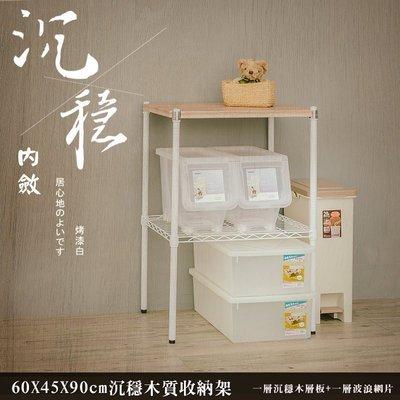 層架【UHO】 60x45x90cm ...