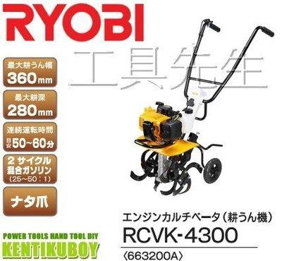 含稅價/RVCK-4300【工具先生】RYOBI~折疊式 耕耘機 小牛/翻土機/中耕機 全新公司貨 非 川島 KT400