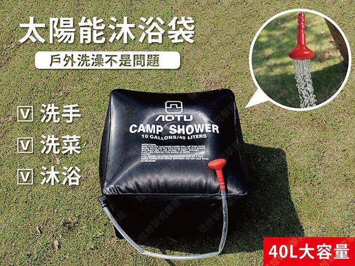 ㊣娃娃研究學苑㊣40L便攜式太陽能沐浴袋 便攜式水袋 野外露營用水方便 洗澡袋子(TOK1324)