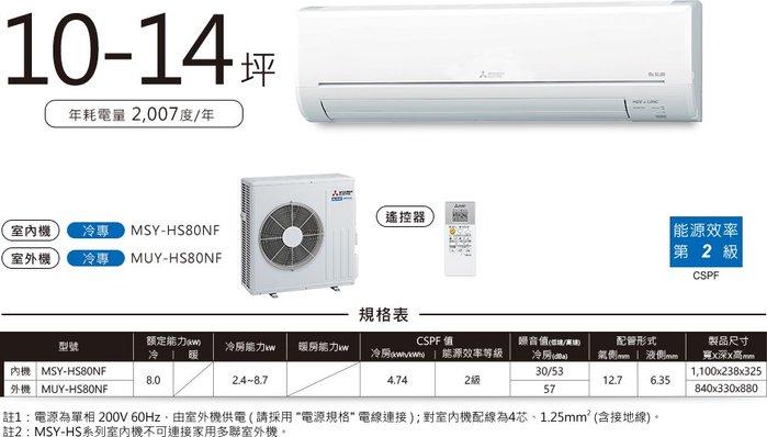 ☎【來電享便宜】含標準安裝【三菱】 14坪 靜音大師 變頻冷專分離式冷氣(MSY-HS80NF/MUY-HS80NF)