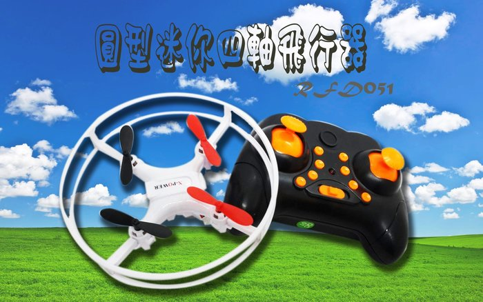 圓型迷你四軸飛行器 口袋無人機 遙控飛機 防撞耐摔 玩具 送禮物