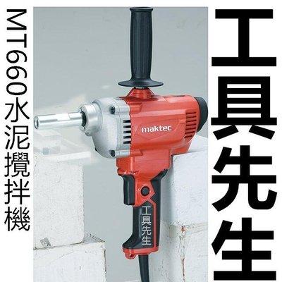含稅價/MT660【工具先生】牧科 maktec 大馬力 無段變速 水泥攪拌機 電動攪拌機 MT 660非D13R
