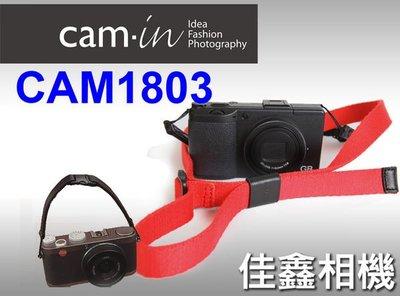 @佳鑫相機@(全新品)CAM-in CAM1803 相機背帶/手腕帶可拆換 (亮紅) 細繩/織帶/通用型 可刷卡!免運!