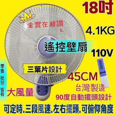 免運 大風量 18吋 遙控壁扇 掛壁扇 太空扇 壁式通風扇 電風扇 壁掛扇 定時壁扇 (台灣製) 遙控電風扇 遙控掛壁扇