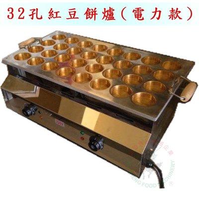 [武聖食品機械]紅豆餅爐32孔(電力款) (紅豆餅機/車輪餅機/車輪餅爐)