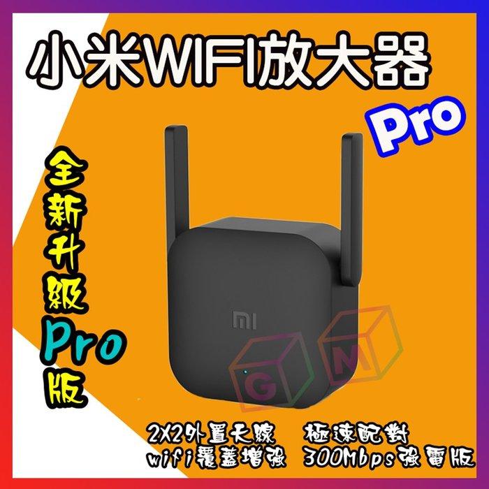 小米Wifi放大器Pro WIFI 強波器 增強器 Wifi信號放大 Wifi放大器 信號接收器 GM數位生活館