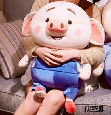可愛豬小屁公仔 小豬玩偶毛絨玩具 布娃娃抱枕(可開立發票)