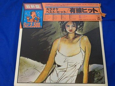 【柯南唱片】卡拉OK//25AH-1251~2 兩入裝 >>LP