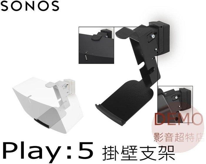 ㊑DEMO影音超特店㍿SONOS Play:5 壁掛式支架 Flexson  1支