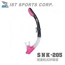 【速捷戶外】IST SNK-205 兒童乾式呼吸管(粉紅),兒童蛙鏡,水上運動.潛水.蛙鏡,浮潛,SNK205