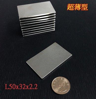 釹鐵硼磁鐵 50~32~2.2 超強磁鐵 強力磁鐵 50x32x2.2 大片超薄 缺貨中!~強力磁鐵App賣場~
