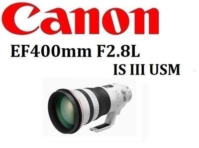 ((名揚數位)) CANON EF 400mm F2.8L IS III USM 望遠 拍鳥 公司貨 保固一年