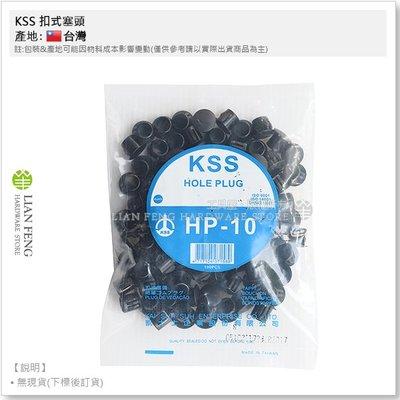 【工具屋】*含稅* KSS 扣式塞頭 HP-10 黑色 1包-100pcs 孔洞 塞平 Hole Plug 鐵板蓋子