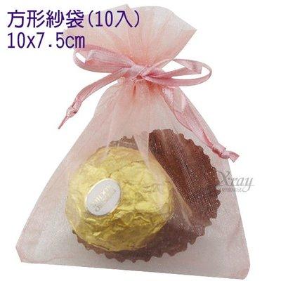 X射線節慶王【Y900012】10入方型紗袋(橘紅)[10x7.6cm],喜糖袋/糖果袋/囍糖/手工皂/小袋子/婚宴喜慶