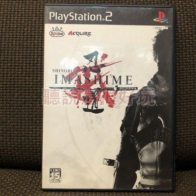 滿千免運 近無刮 PS2 忍道戒 忍道 戒 shinobido imashime Ninja 日版 遊戲 12 T848