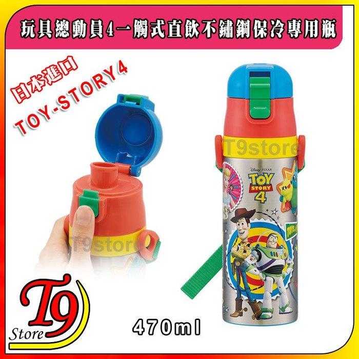 【T9store】日本進口 Toy-Story4 (玩具總動員4) 一觸式直飲不鏽鋼保冷專用瓶 (470ml)(有肩帶)