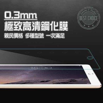 iPad7 10.2 Air2 iPad6 Air3 10.5 iPad9.7 鋼化玻璃膜 平板 保護貼 風升美物