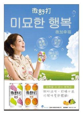 微舒打 有葡萄 香橙2種口味 1箱320mlX24罐 特價310元 每罐平均單價12.91元