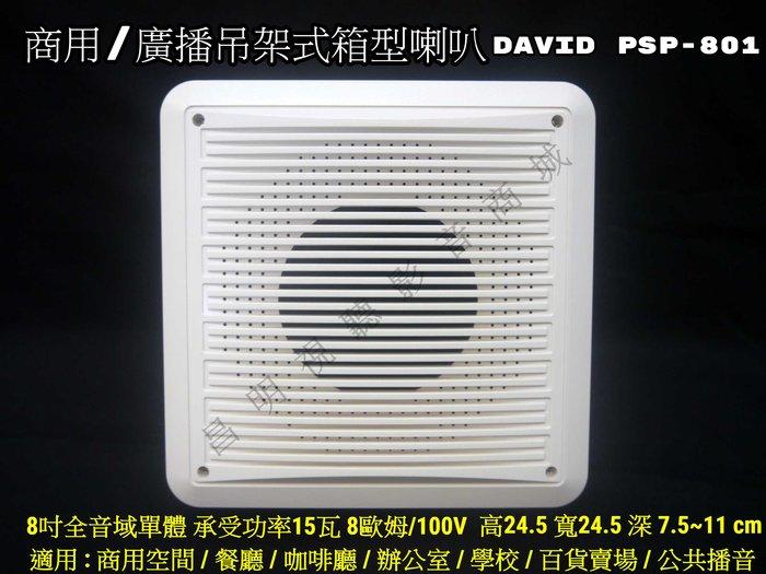 【昌明視聽】DAVID PSP-801 商用/廣播吊掛式箱型喇叭 單隻售價 8吋全音域單體 承受功率15瓦 黑白2色