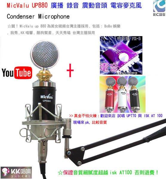 要買就買中振膜 非一般小振膜 收音更佳 PK 3 +UP880電容式麥克風+NB 35支架送166種音效補件軟體