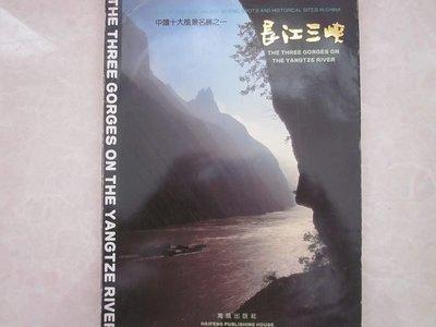 2~~攝影 畫冊#~長江三峽(中國十大風景名勝之一)絕版