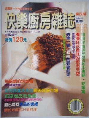 【月界二手書店】快樂廚房雜誌-第4期(絕版)_關於米飯的34道料理等_楊桃文化_自有書_原價99 〖餐飲〗CEO