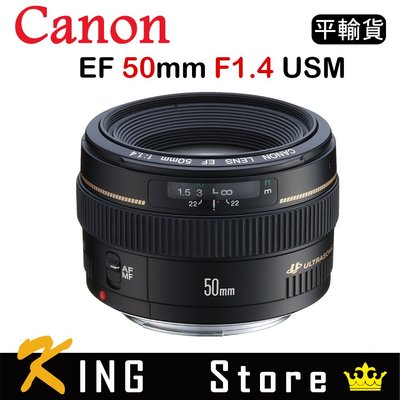 CANON EF 50mm F1.4 USM (平行輸入) 保固一年#1