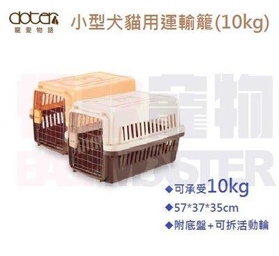 怪獸寵物 Baby Monster【寵愛物語】RU20-小型犬貓外出運輸龍 (耐重10kg)