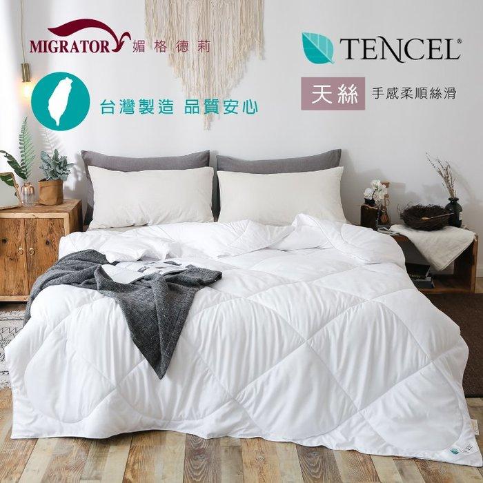 TENCEL 奧地利蘭精天絲被天然木漿纖維台灣製雙人6*7尺