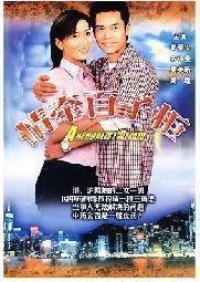 【情牽百子柜】郭晉安 佘詩曼 20集2碟DVD