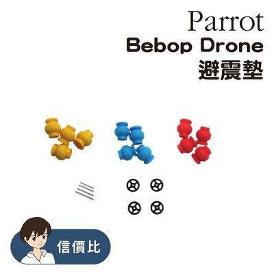 Parrot 派諾特 Bebop Drone 原廠 避震墊 減震球