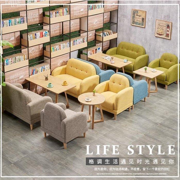 咖啡廳布藝沙發桌椅組合簡約休閒奶茶店甜品店休息區